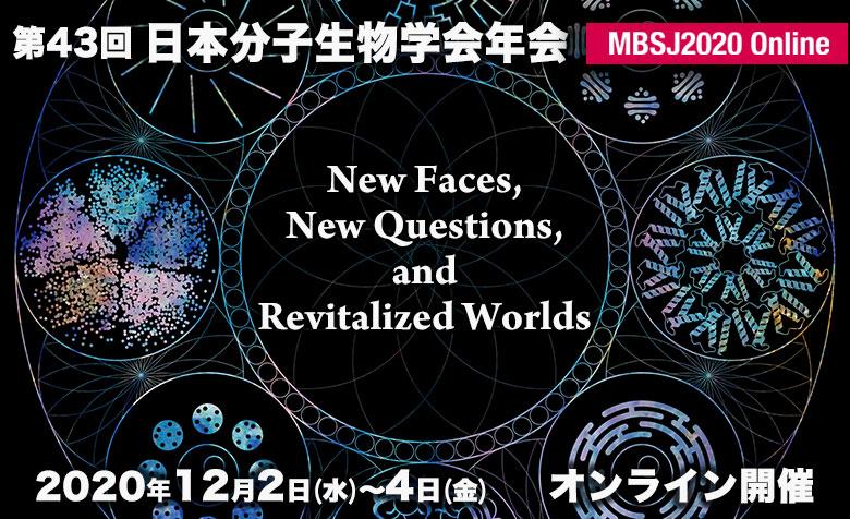 日本分子生物学会